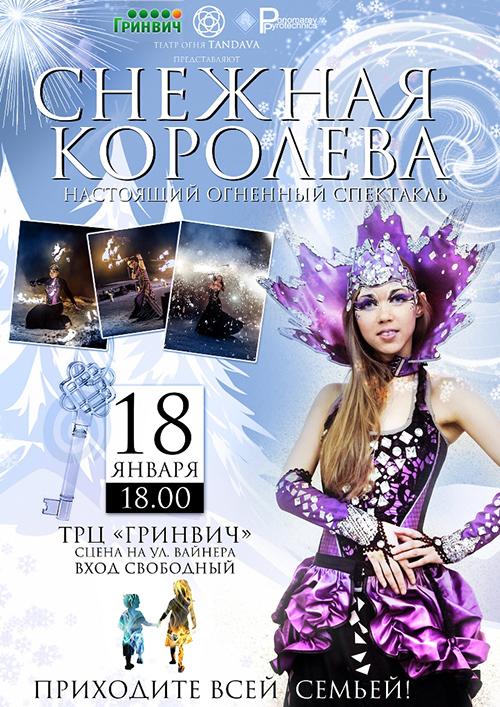 Афиша шоу с артисткой в фиолетовом костюме и воротнике
