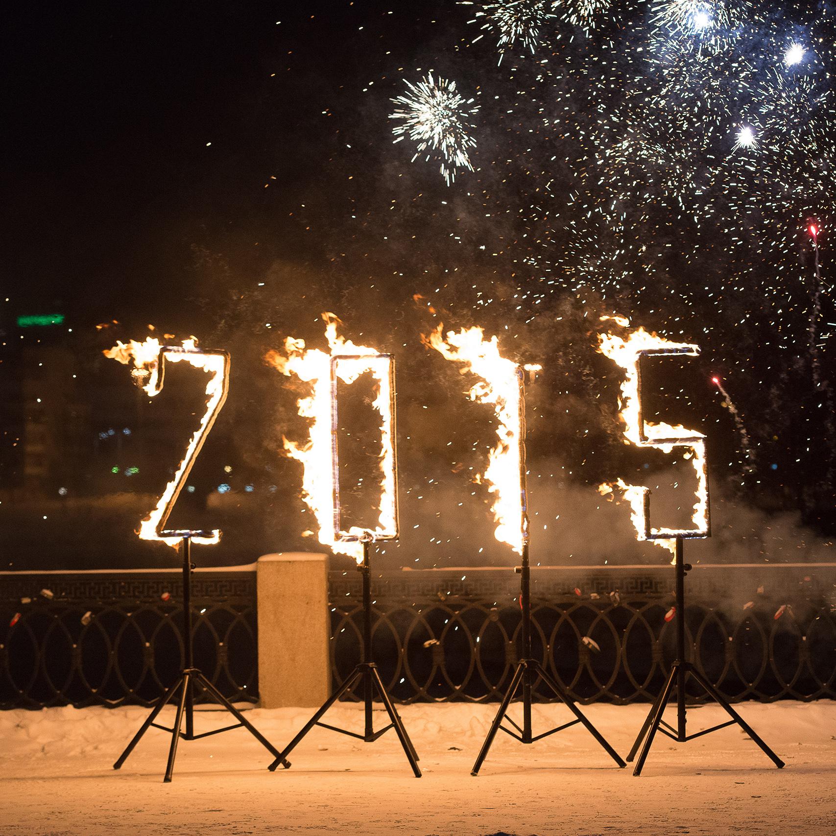 горящие цифры 2015